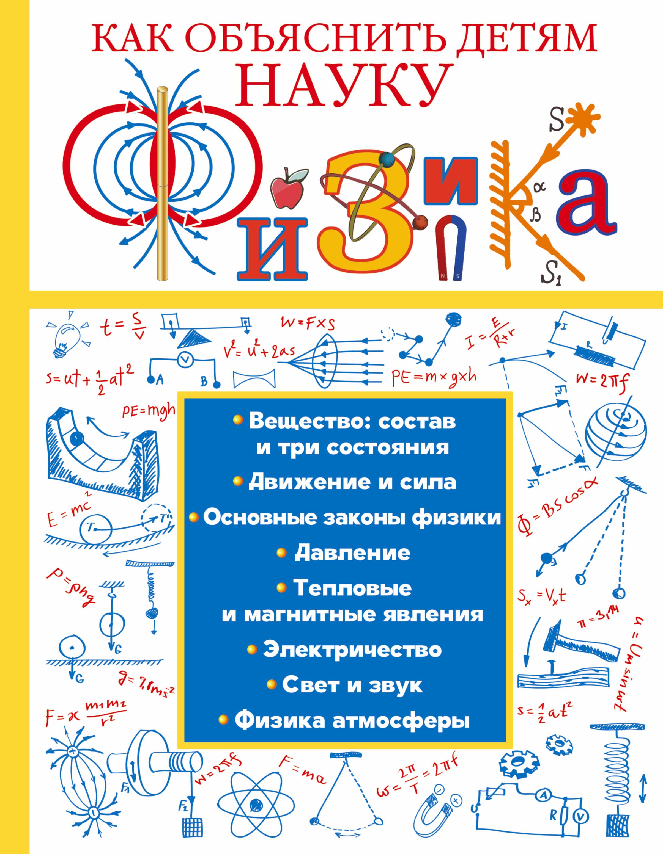 Физика ( .  )