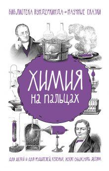 Шляхов А.Л. - Химия на пальцах обложка книги