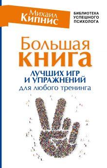 Кипнис Михаил - Большая книга лучших игр и упражнений для любого тренинга обложка книги