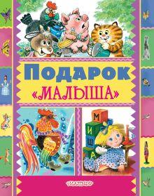 Маршак С.Я. - Подарок Малыша обложка книги
