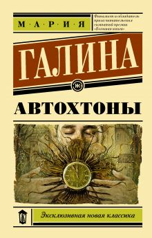 Галина М.С. - Автохтоны обложка книги