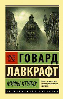 Мифы Ктулху обложка книги