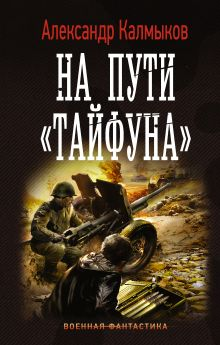 Калмыков А.В. - На пути Тайфуна обложка книги