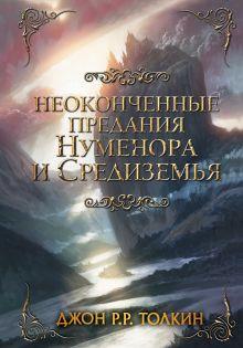 Неоконченные предания Нуменора и Средиземья обложка книги