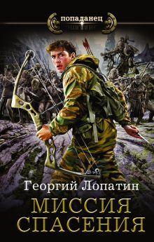 Лопатин Г. - Миссия спасения обложка книги