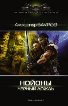 Бауров А.Ю. - Черный дождь обложка книги