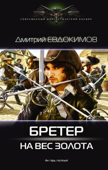 Евдокимов Д.В. - Бретер на вес золота обложка книги