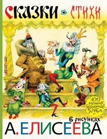 Сказки. Стихи в рисунках А. Елисеева обложка книги