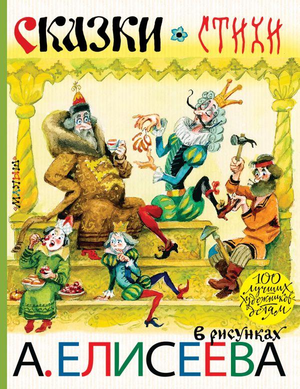 Сказки. Стихи в рисунках А. Елисеева