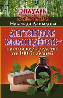 Давыдова Надежда - Дегтярное мыло и деготь - настоящее средство от 100 болезней обложка книги