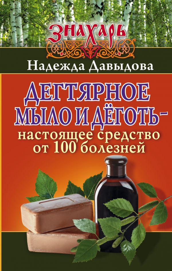 Дегтярное мыло и деготь - настоящее средство от 100 болезней