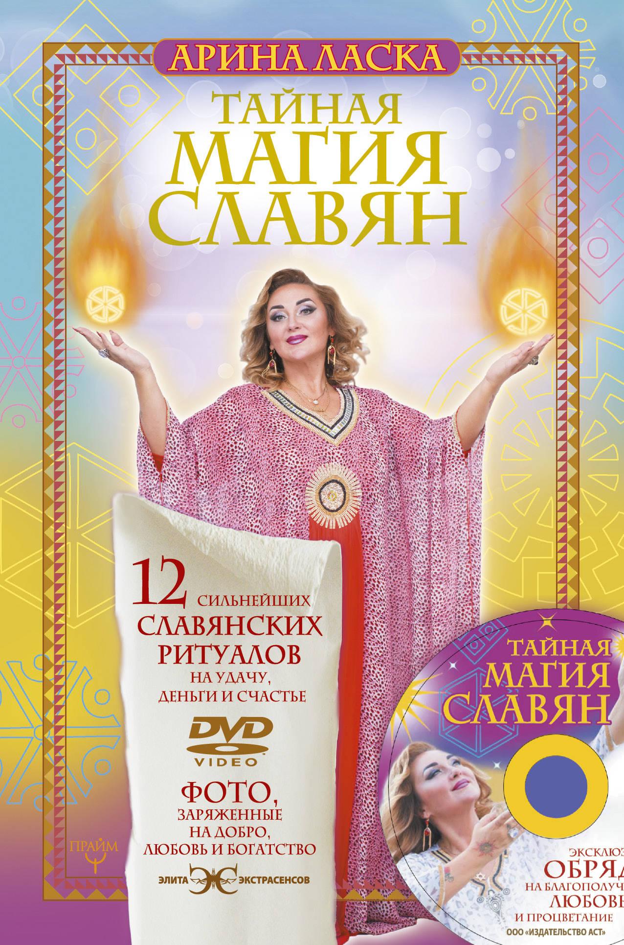 Ласка Арина Тайная магия славян. 12 сильнейших славянских ритуалов на удачу, деньги и счастье. DVD video