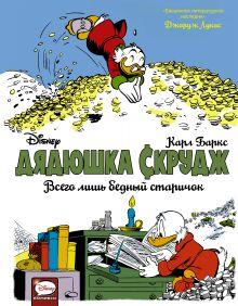 Баркс Карл - Дядюшка Скрудж: Всего лишь бедный старичок обложка книги