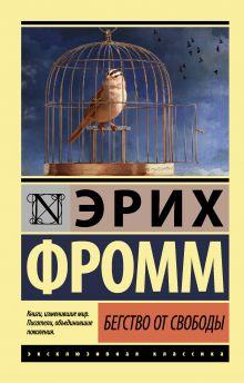 Фромм Э. - Бегство от свободы обложка книги