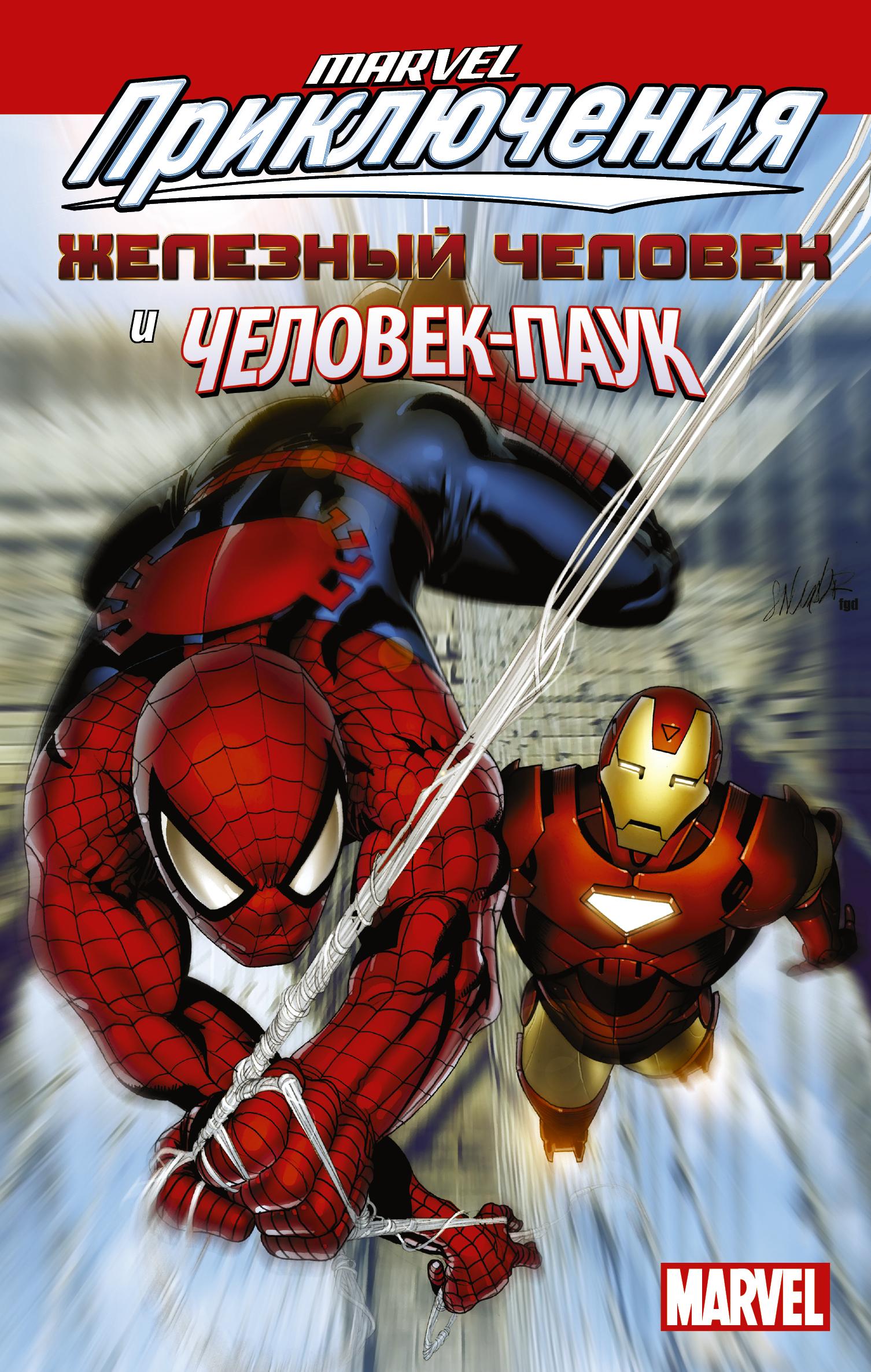 Железный Человек и Человек Паук
