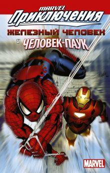 . - Железный Человек и Человек Паук обложка книги