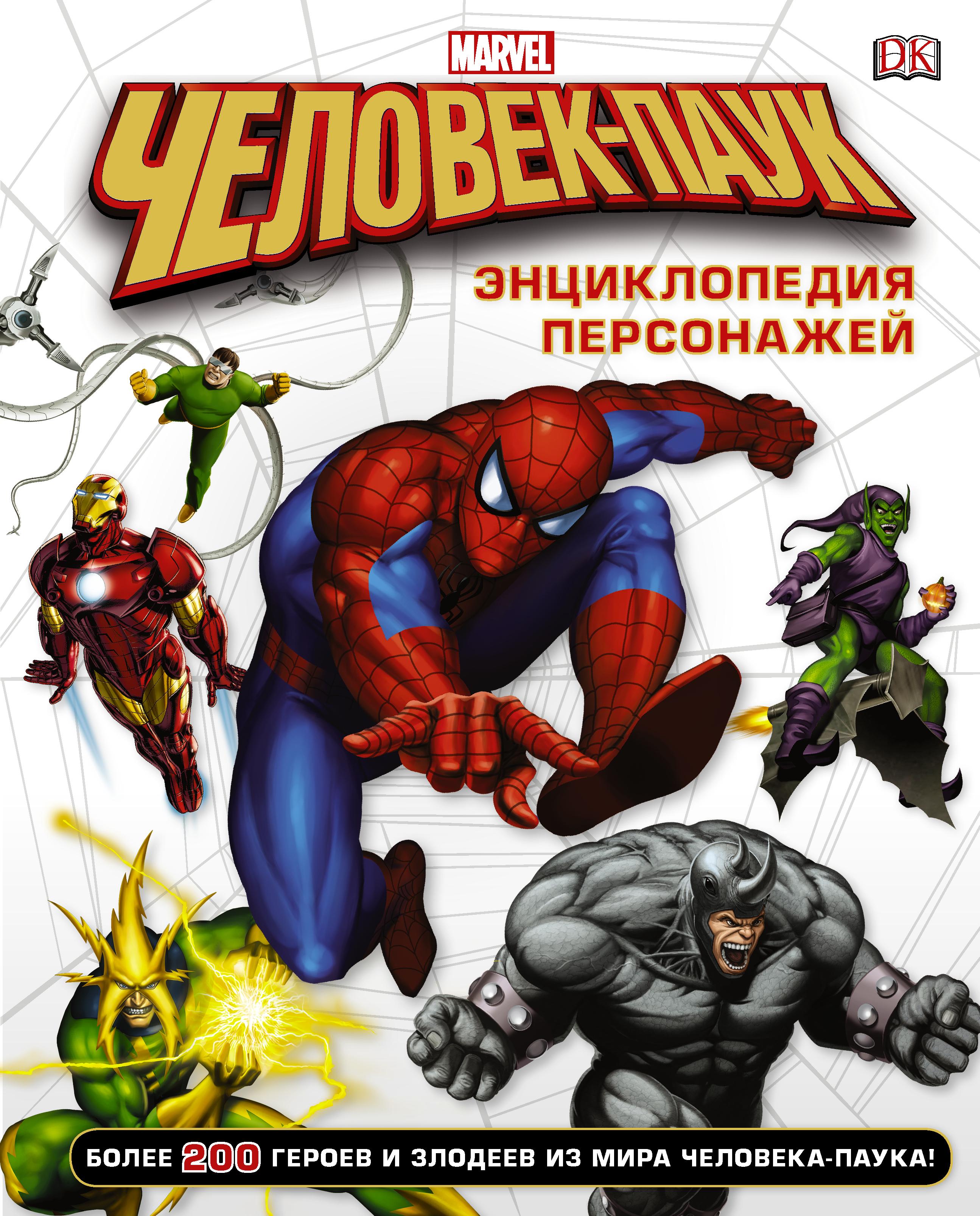 Человек-Паук. Энциклопедия персонажей ( .  )