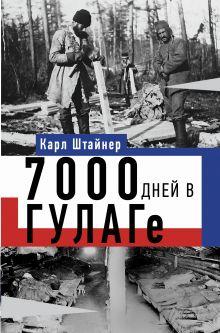 Штайнер К. - 7000 дней в ГУЛАГе обложка книги