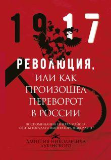 Дубенский Д.Н. - Революция, или Как произошел переворот в России обложка книги