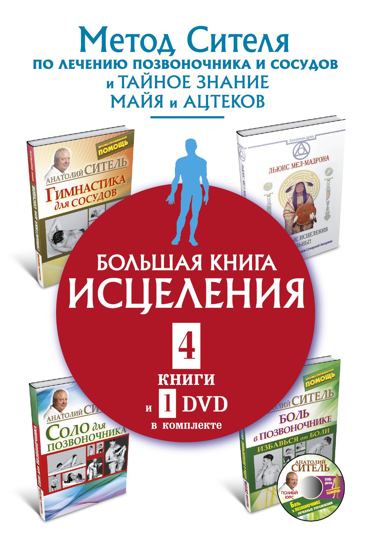Ситель А.Б. Большая книга исцеления.4 книги и 1 DVD комплекте