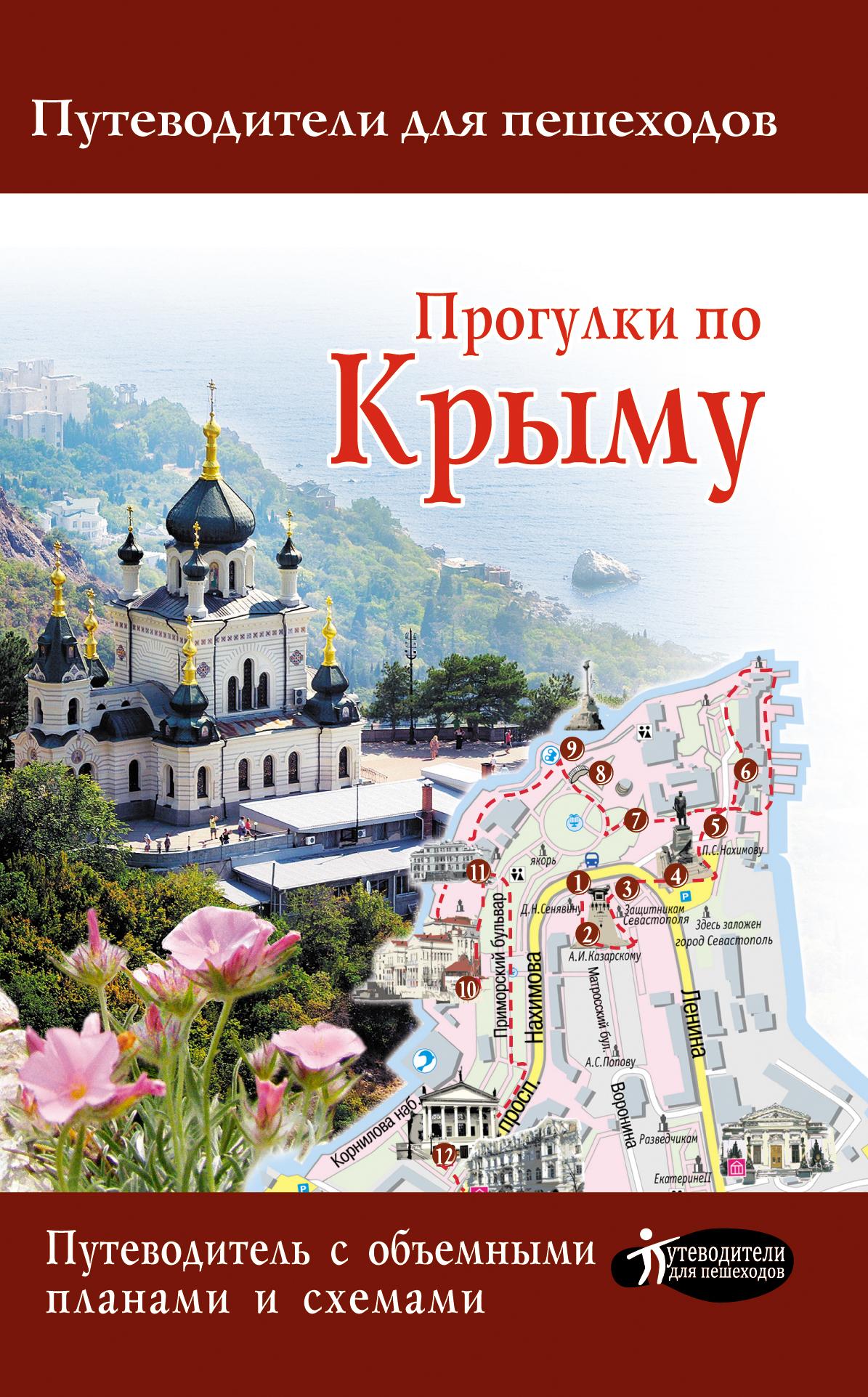 Головина Т.П. Прогулки по Крыму томсон д прогулки по барселоне