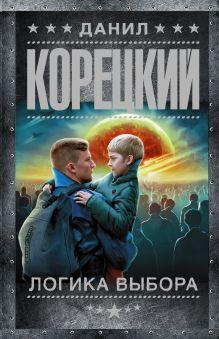 Корецкий Д.А. - Логика выбора обложка книги