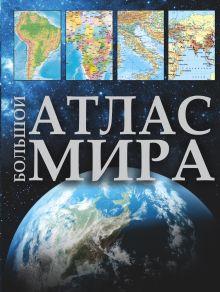 . - Большой атлас мира обложка книги
