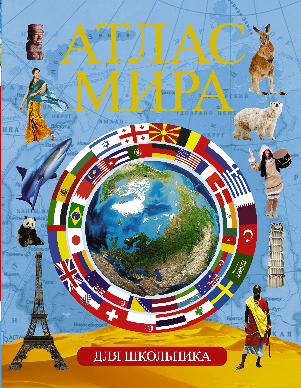 Атлас мира для школьника от book24.ru