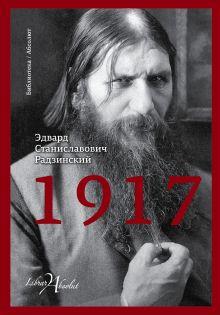Радзинский Э.С. - 1917 обложка книги