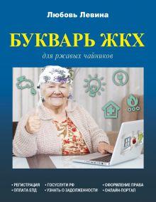 Левина Л.Т. - Букварь ЖКХ для ржавых чайников обложка книги