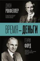 Рокфеллер Д., Форд Г. - Время — деньги' обложка книги