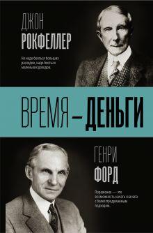 Рокфеллер Д., Форд Г. - Время — деньги обложка книги