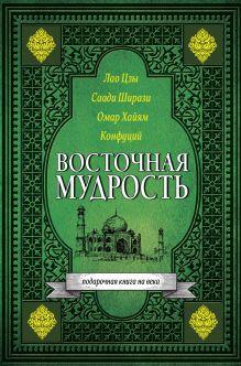 . - Восточная мудрость обложка книги