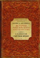 Валишевский К. - Смутное время' обложка книги