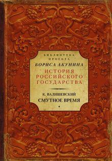 Валишевский К. - Смутное время обложка книги