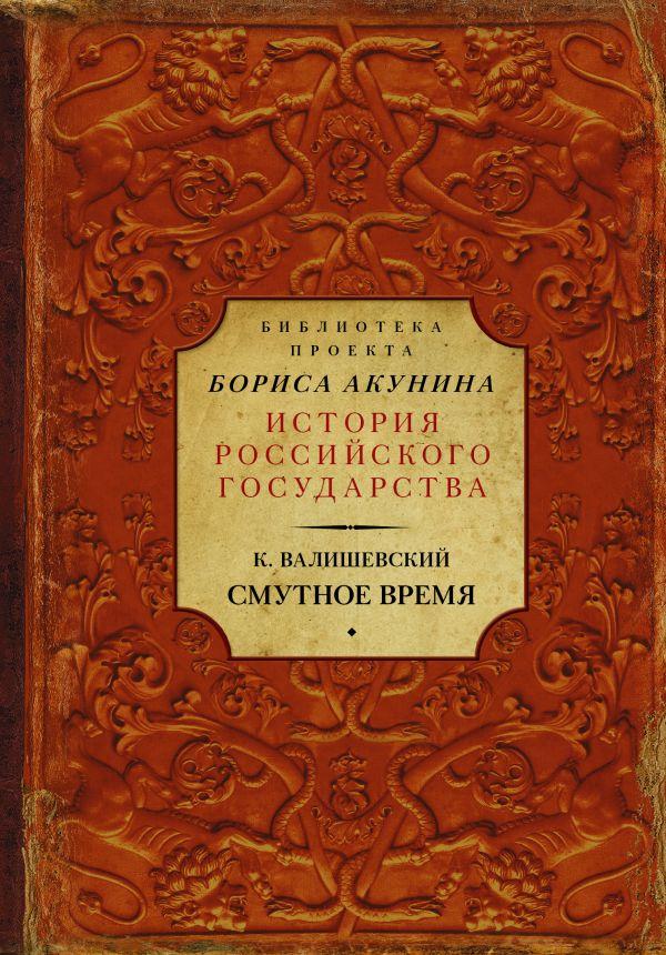 Смутное время Валишевский К.