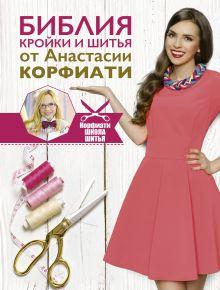 Корфиати А. - Библия кройки и шитья от Анастасии Корфиати обложка книги