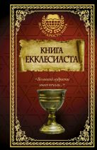 Купить Книга Книга Екклесиаста . 978-5-17-101838-2 Издательство «АСТ»