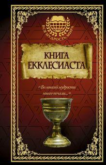. - Книга Екклесиаста обложка книги