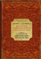 Валишевский К. - Образование государства' обложка книги