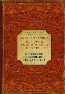 Валишевский К. - Образование государства обложка книги