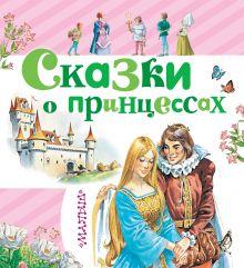 Андерсен Г.- Х., Перро Ш. - Сказки о принцессах обложка книги
