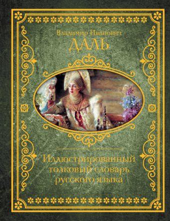 Иллюстрированный толковый словарь русского языка В.И.Даль