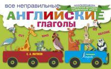 Матвеев С.А. - Все неправильные английские глаголы обложка книги