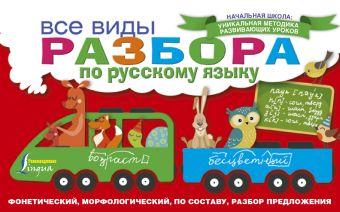 Все виды разбора по русскому языку: фонетический, морфологический, по составу, разбор предложения .