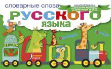 . - Словарные слова русского языка обложка книги