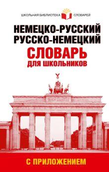 . - Немецко-русский. Русско-немецкий словарь для школьников с приложением обложка книги