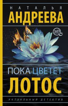 Пока цветет лотос обложка книги