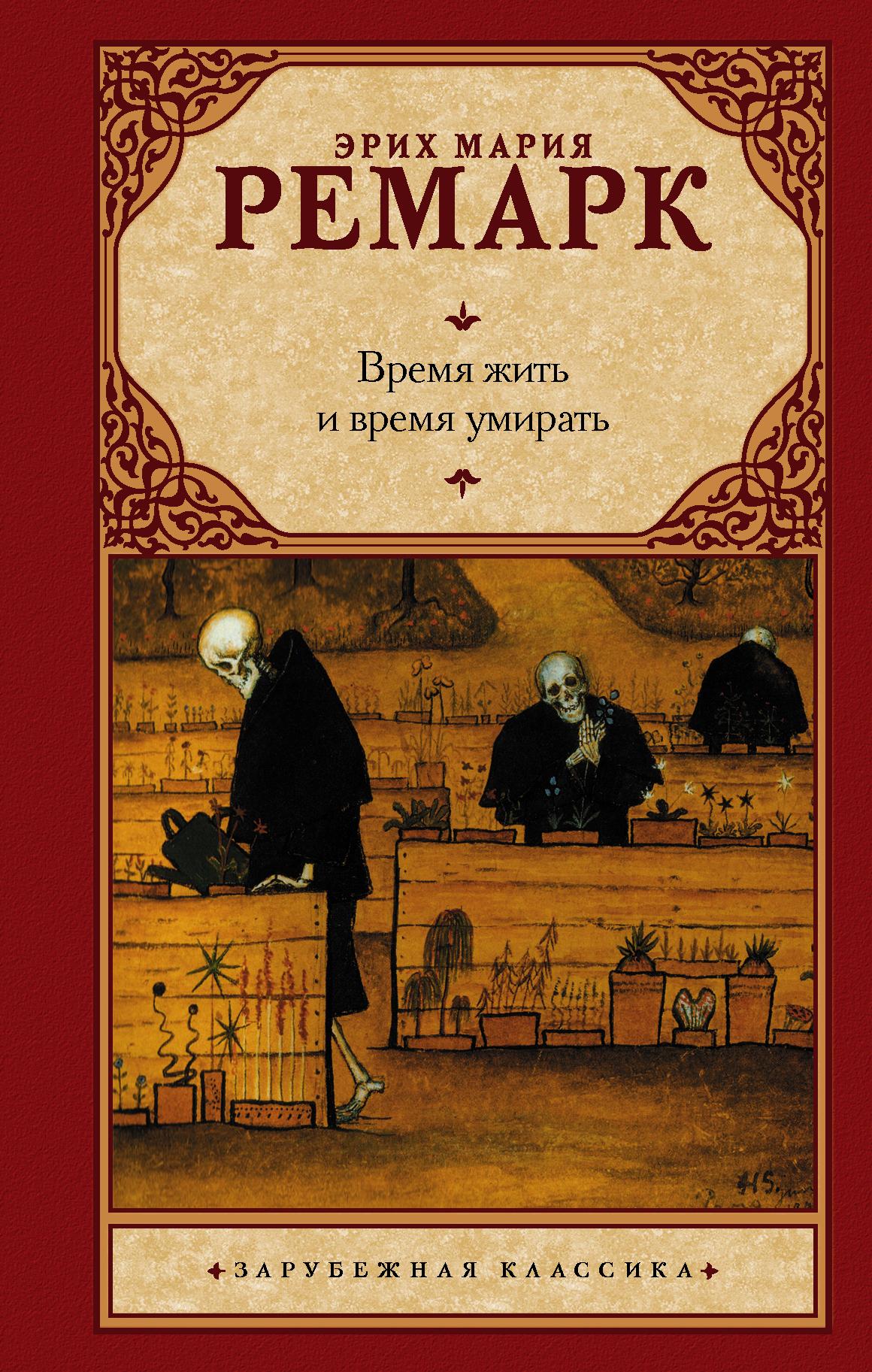Время жить и время умирать ( Ремарк Э.М.  )