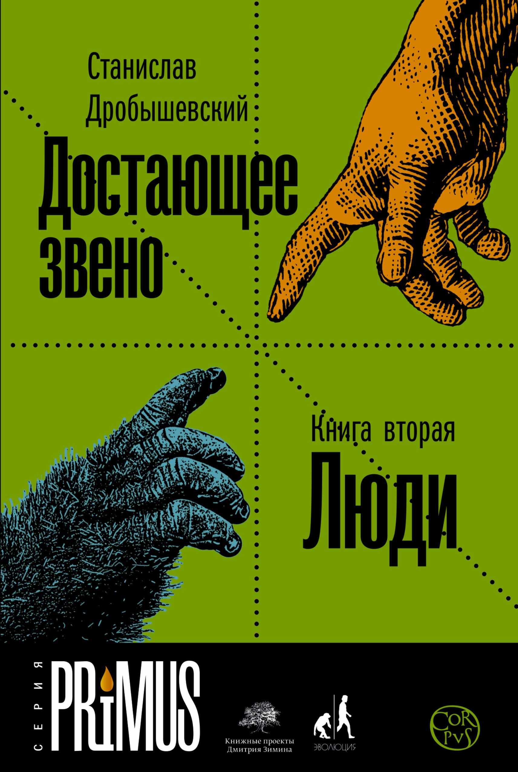 Достающее звено. Книга вторая. Люди ( Дробышевский С.В.  )